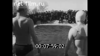 1969г. Астрахань. зимнее плавание