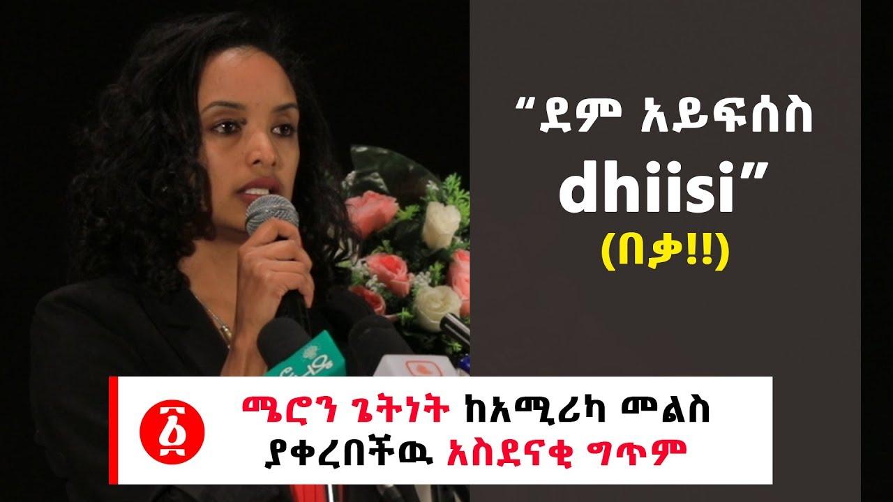 """""""Dem Ayefses Beka dhiisi"""" poem by Meron Getenet"""