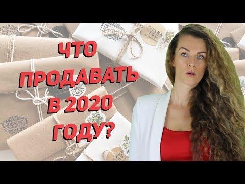 ЧТО ПРОДАВАТЬ РУКОДЕЛЬНИЦЕ В 2020 ГОДУ?