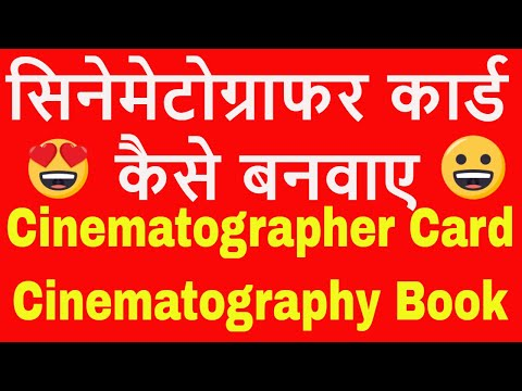Career In Cinematography | करियर इन सिनेमेटोग्राफी | सिनेमेटोग्राफर कार्ड | कैमरामैन कैसे बने