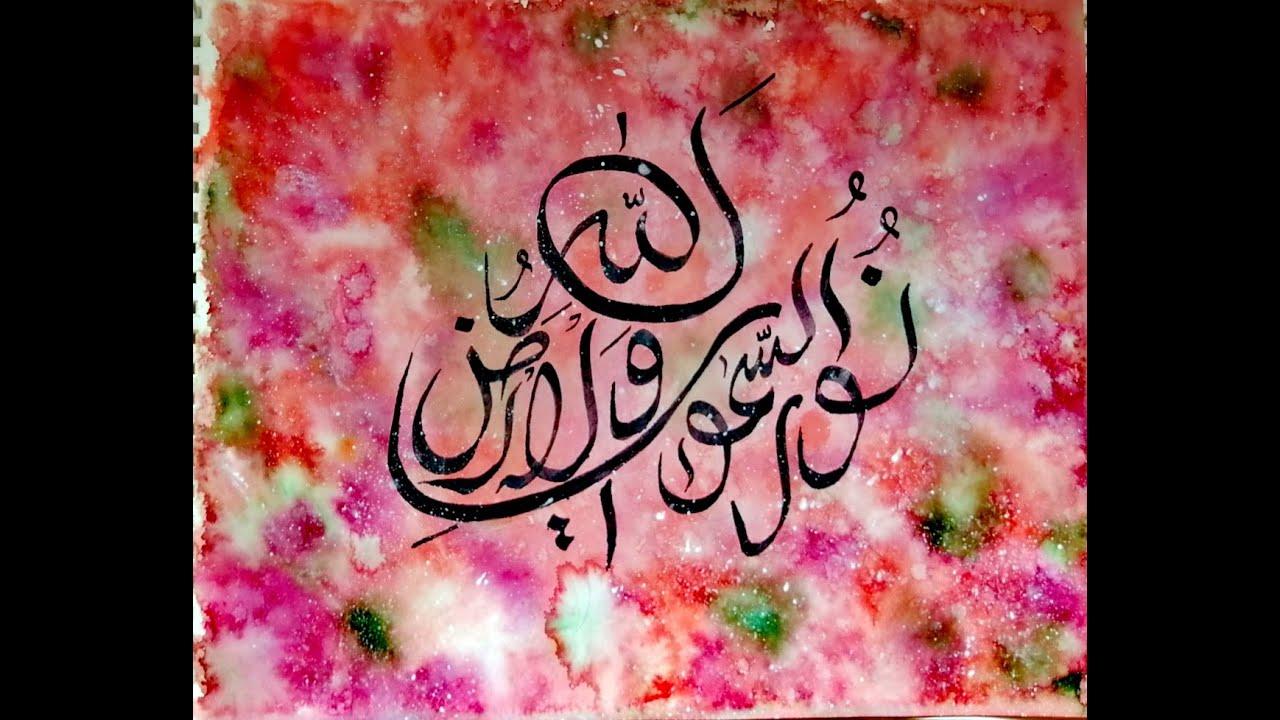 Islamic Calligraphy for beginners / Arabic calligraphy / Allaho noor ul samawat e walarz