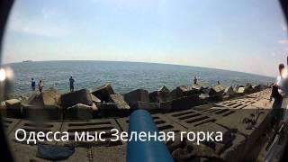 видео: Одесса Мыс Зеленая горка
