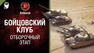 Бойцовский клуб - отборочный этап! - от Evilborsh [World of Tanks]