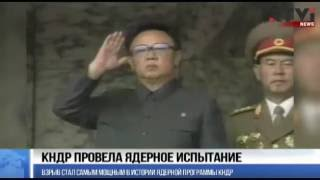 Северная Корея взорвала свою самую мощную ядерную боеголовку
