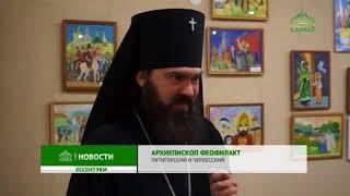 В Ессентуках прошел заключительный этап рождественских образовательных чтений Пятигорской епархии