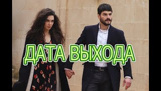 Ветреный описание 7 серии турецкого сериала на русском языке, дата выхода
