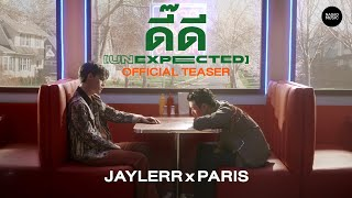 ดี๊ดี (UNEXPECTED) - JAYLERR x PARIS [Official Teaser] | Nadao Music