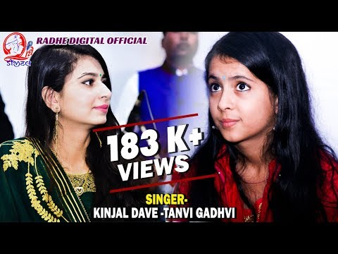 Kinjal Dave Program Live 2018 Gujrati New HD Video
