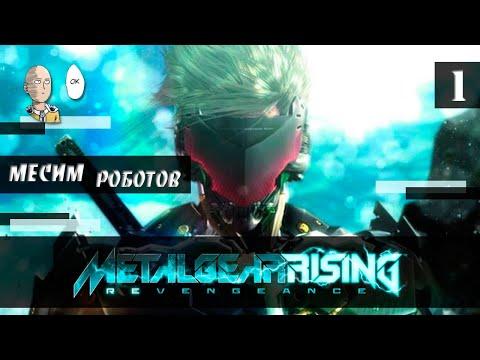 Metal Gear RIsing: Revengeance - Кодзима гений! Рубим мечом огромных роботов. #1