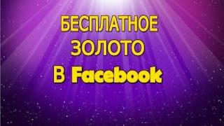 КАК ПОЛУЧИТЬ ЗОЛОТО В FACEBOOK БЕСПЛАТНО | Аватария | Nani