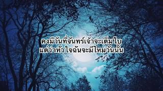จันทร์ - โจ้ ธณรัฐ ปิ่นเวหา lyrics (บุพเพสันนิวาส)