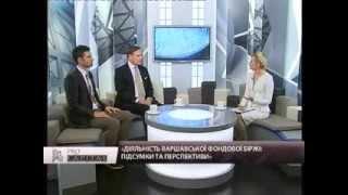 Деятельность Варшавской фондовой биржи: итоги и перспективы(, 2014-01-23T12:39:22.000Z)