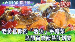 【台灣1001個故事 精選】藏老蔣官邸的「活魚」手路菜 席開百桌部落訂婚宴 白心儀