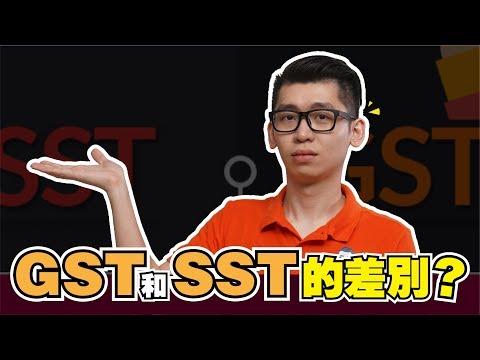 消费税(GST)和 销售与服务税(SST)的差别是?我去采访了专家哦~