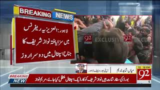 Shehbaz Sharif and Maryam Nawaz arrive at Jinnah Hospital to visit MNS | 16 February 2019 | 92NewsHD
