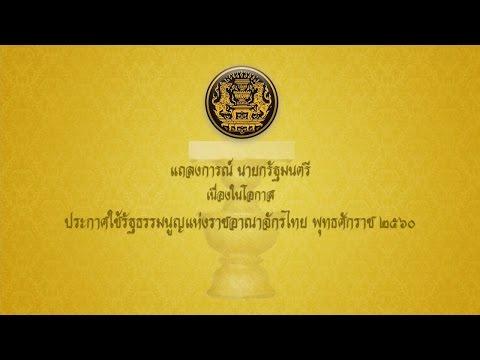 ประกาศใช้รัฐธรรมนูญแห่งราชอาณาจักรไทย พุทธศักราช ๒๕๖๐ - วันที่ 06 Apr 2017