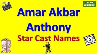 Amar Akbar Anthony Star Cast, Actor, Actress and Director Name
