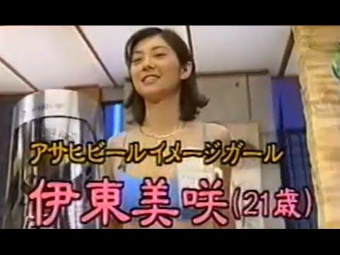 伊東美咲 キャンギャル時代のお宝映像 青のビキニがエロい ドラマ 危険なアネキ 逮捕しちゃうぞ