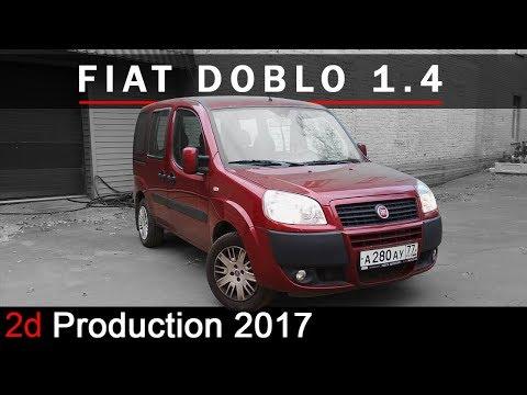 Fiat Doblo: От Dobl\'a добра не ищут...