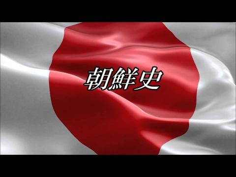 日本第一党   桜井 誠 党首   「朝鮮史」