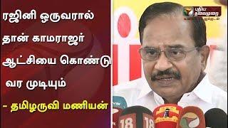ரஜினி ஒருவரால் தான் காமராஜர் ஆட்சியை கொண்டு வர முடியும்: தமிழருவிமணியன் FullSpeech TamilaruviManian