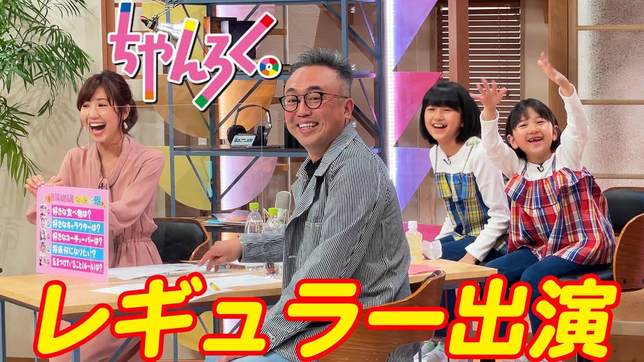地元福島のテレビ局でレギュラー出演決まったよ♪「ちゃんろく。」初出演の様子♡himawari-CH