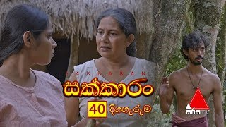 Sakkaran | සක්කාරං - Episode 40 | Sirasa TV Thumbnail