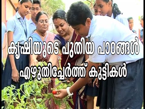 Ernakulam Assisi  school students success story of organic farming