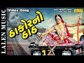 Download THAKOR NO THATH || LATEST GUJARATI SONG || LALEN MUSIC MP3 song and Music Video