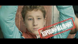 """Тизер фильма """"Хороший мальчик"""""""