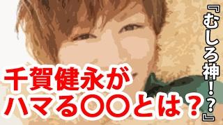 【Kis-My-Ft2】千賀健永がハマる〇〇とは?「むしろ神!」? チャンネル...