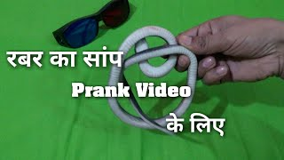 Rubber Snake Review | Plastic Snake | Realistic Rubber Snake | Snake Prank | Available On Amazon
