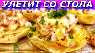 Умопомрачительный Фаршированный Картофель в духовке с курицей и сыром! Пальчики оближешь
