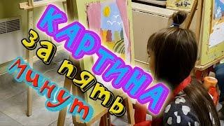 урок рисования гуашью / картина за пять минут / рисование для детей