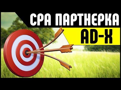 CPA партнерка AD-X. Как заработать на инфобизнесе через партнерские программы