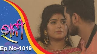 Ranee  Full Ep 1019  15th Sept 2018  Odia Serial   TarangTV