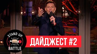 Stand Up Battle Павла Воли - Дайджест #2