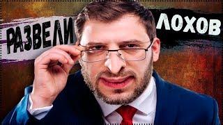 КЕШБЕРИ / ОТЖАЛИ БАБЛО У РОССИЯН