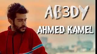 احمد كامل... اغنية ابعدي،،، (2019) Ahmed kamal '' AB3DY