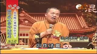 台北縣三重地區弘法(1)【陽宅風水學傳法講座218】| WXTV唯心電視台