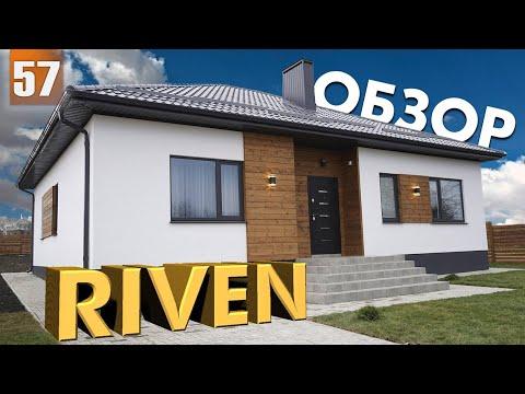 Проект Riven | Обзор дома 100 квадратов.