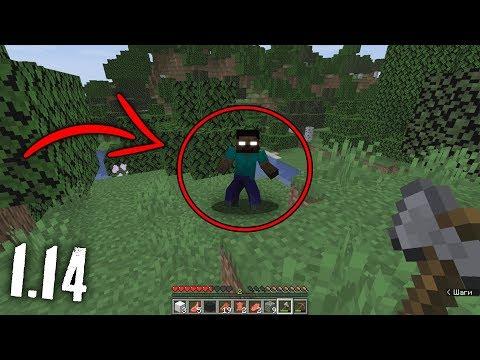 Неужели HEROBRINE есть в этом мире?! Herobrine Seed (Minecraft 1.14)