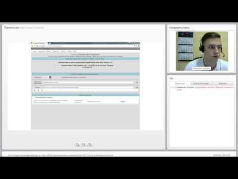 Вебинар на тему: «Обзор функциональных возможностей АИС Corona «Сводная отчетность»