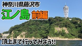江ノ島/enoshima 前編【観光/tourism】【文化財/Cultural property】 thumbnail
