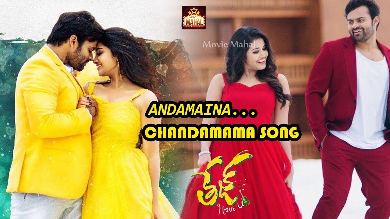 Tej I Love You Movie First Song Andamaina Chandamama Sai Haram Tej Tej I Love You Songs