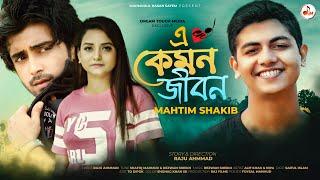 E Kemon Jibon By Mahtim Shakib HD.mp4