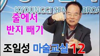 #경기실버방송 #문화예술 – 생활마술12 '…