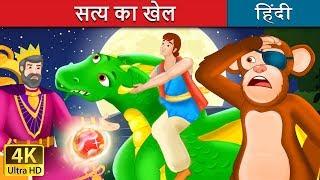 सत्य का खेल | The Game of Truth Story | बच्चों की हिंदी कहानियाँ | Hindi Fairy Tales