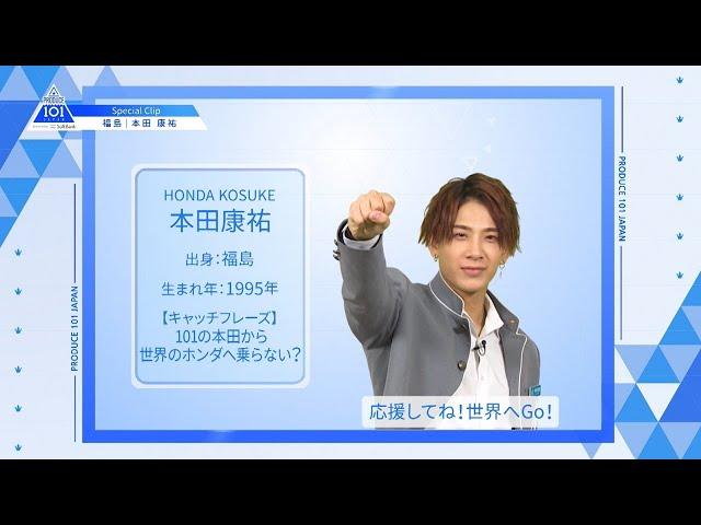 【本田 康祐(Honda Kosuke)】ファイナリストPICK ME動画|PRODUCE 101 JAPAN