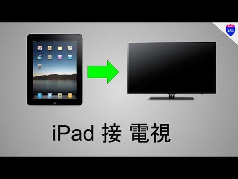 iPad 可以取代Apple TV ? 免費看電視